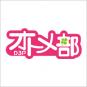 D3P オトメ部